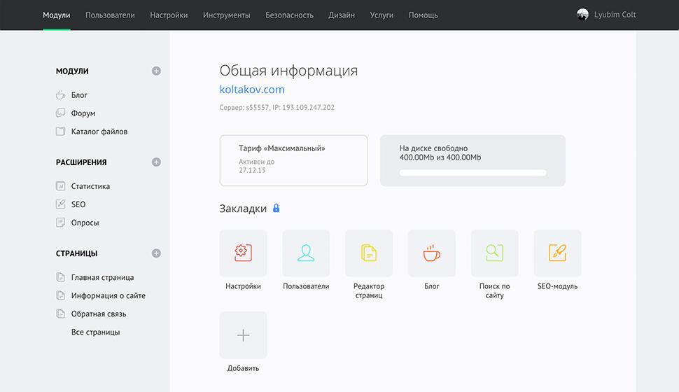 Сделать сайт бесплатно самому ucoz бесплатное создание flash сайтов