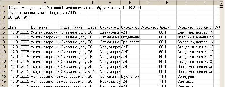 Таблицы Для Excel Скачать - фото 9