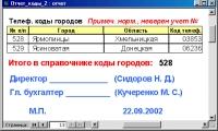 Рис. 4. Пример вывода Примечания отчета на новой странице вместе с несколькими (двумя) последними строками данных